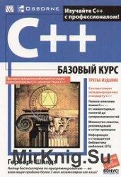 С++ Базовый курс, 3-е издание