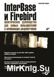 InterBase и Firebird: Практическое руководство для умных пользователей и на ...
