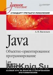 Java: Объектно-ориентированное программирование