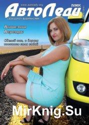АвтоЛеди №8 2016