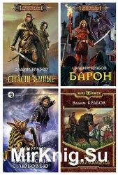 Крабов В. - Собрание сочинений (10 книг)