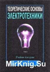Теоретические основы электротехники. Том 2