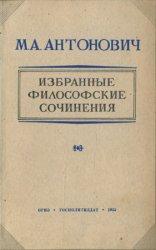 М.А. Антонович. Избранные философские сочинения