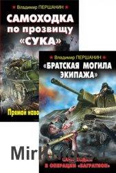 """""""Братская могила"""" (самоходки Су-76). Цикл в 2-х книгах"""