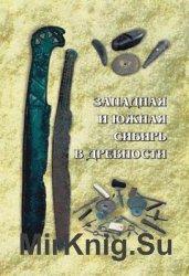 Западная и Южная Сибирь в древности