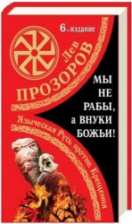 """Мы не """"рабы"""", а внуки божьи! Языческая Русь против Крещения"""