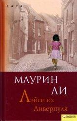 Сага. Сборник (22 книги)