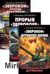 """""""Зверобои"""" (самоходки ИСУ-152). Цикл из 3-х книг"""