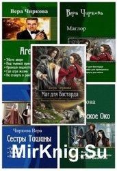 Чиркова В. - Собрание из 65 книг