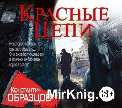 Красные цепи (аудиокнига)  читает М. Сергеев