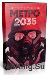 Метро 2035 (Аудиокнига)