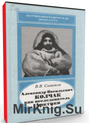 Александр Васильевич Колчак как исследователь Арктики