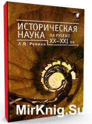 Историческая наука на рубеже XX-XXI вв.: социальные теории и историографиче ...