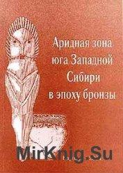 Аридная зона юга Западной Сибири в эпоху бронзы