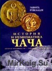 История и нумизматика Чача (вторая половина III - середина VIII в. н.э.)