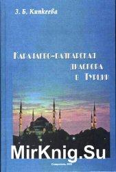 Карачаево-балкарская диаспора в Турции