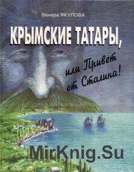 Крымские татары, или Привет от Сталина!