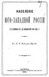 Население Юго-западной России от половины XV в. до Люблинской унии (1569 г. ...