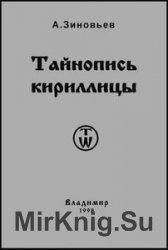 Тайнопись кириллицы