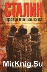 Сталин: прозрение волхва