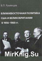 Ближневосточная политика США и Великобритании в 1956-1960 гг