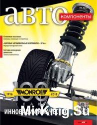 Автокомпоненты №8 2016