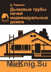 Дымовые трубы печей индивидуальных домов