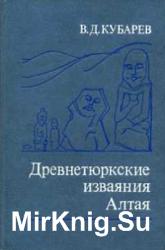 Древнетюркские изваяния Алтая
