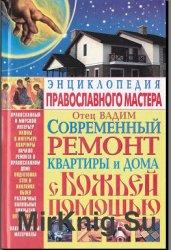 Современный ремонт квартиры и дома с Божьей помощью