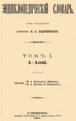 Энциклопедический словарь Брокгауза и Ефрона (в 86 томах)