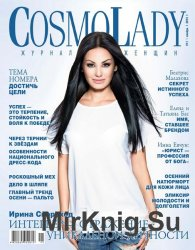 CosmoLady №11 (ноябрь 2015)