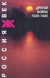 Другая война: 1939-1945
