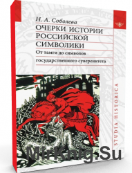 Очерки истории российской символики: От тамги до символов государственного  ...