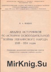 Анализ источников по истории освободительной войны украинского народа 1648- ...
