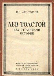Лев Толстой над страницами истории: историко-литературное обозрение