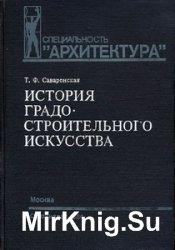 История градостроительного искусства. Рабовладельческий и феодальный период ...