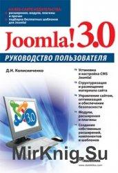 Joomla 3.0 Руководство пользователя