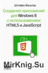 Разработка приложений для Wiпdows 8 с помощью HTML5 и JavaScгipt