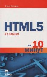 HTML5 за 10 минут, 5-е издание
