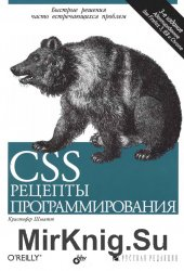 CSS: Рецепты программирования, 3-е издание