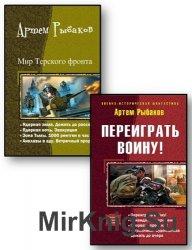 Рыбаков Артем - Боевые серии (2 книги)