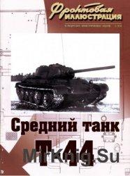 Средний танк Т-44 (Фронтовая иллюстрация)