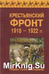 Крестьянский фронт 1918-1922 гг.