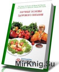 Научные основы здорового питания