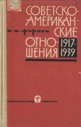 Советско-американские отношения 1917-1939