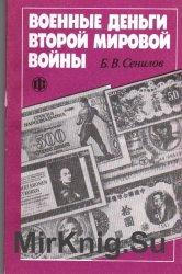 Военные деньги второй мировой войны