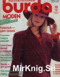 Burda moden №10, 1989