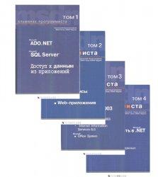 Альманах программиста: В 4 т. Тт.1-4