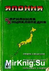 Япония. Карманная энциклопедия
