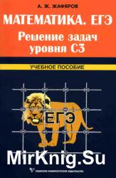 Математика ЕГЭ. Решение задач уровня С3